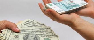 Как перевести доллары в рубли