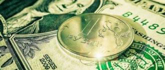 доллар в сбербанке