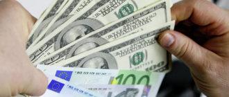 Способы перевода евро в доллары