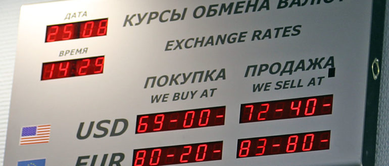 Курс валюты в банках