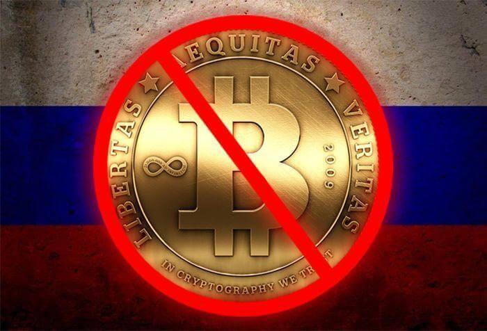 Ограничения на биткоины в России